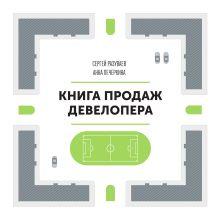 Разуваев С.; Печеркина А. - Книга продаж девелопера обложка книги