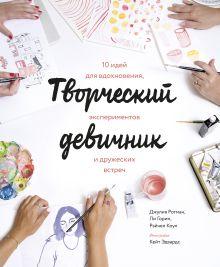 Ротман Д.; Ли Горин; Коул Р. - Творческий девичник. 10 идей для вдохновения, экспериментов и дружеских встреч обложка книги