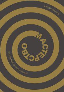 Леонард Д. - Мастерство. Путешествие длиною в жизнь обложка книги