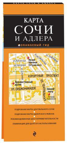 - Сочи и Адлер. 3-е изд. испр. и доп. обложка книги
