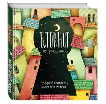 - Блокнот для рисования Секреты ночи (твёрдый переплёт, 96 л., большой формат, 255х255 мм) обложка книги