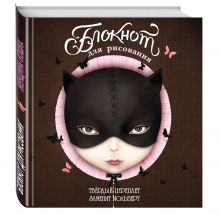 - Блокнот для рисования Женщина-кошка (твёрдый переплёт, 96 л., большой формат, 255х255 мм) обложка книги