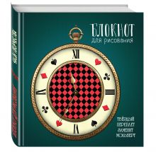 - Блокнот для рисования Часы творчества (твёрдый переплёт, 96 л., большой формат, 255х255 мм) обложка книги