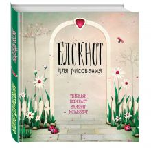 - Блокнот для рисования Надежды весны (твёрдый переплёт, 96 л., большой формат, 255х255 мм) обложка книги