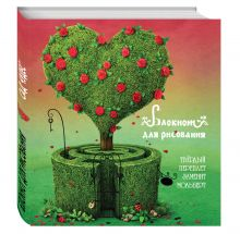 - Блокнот для рисования Сад чудес (твёрдый переплёт, 96 л., большой формат, 255х255 мм) обложка книги