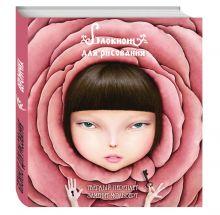 - Блокнот для рисования Вероничка (твёрдый переплёт, 96 л., большой формат, 255х255 мм) обложка книги