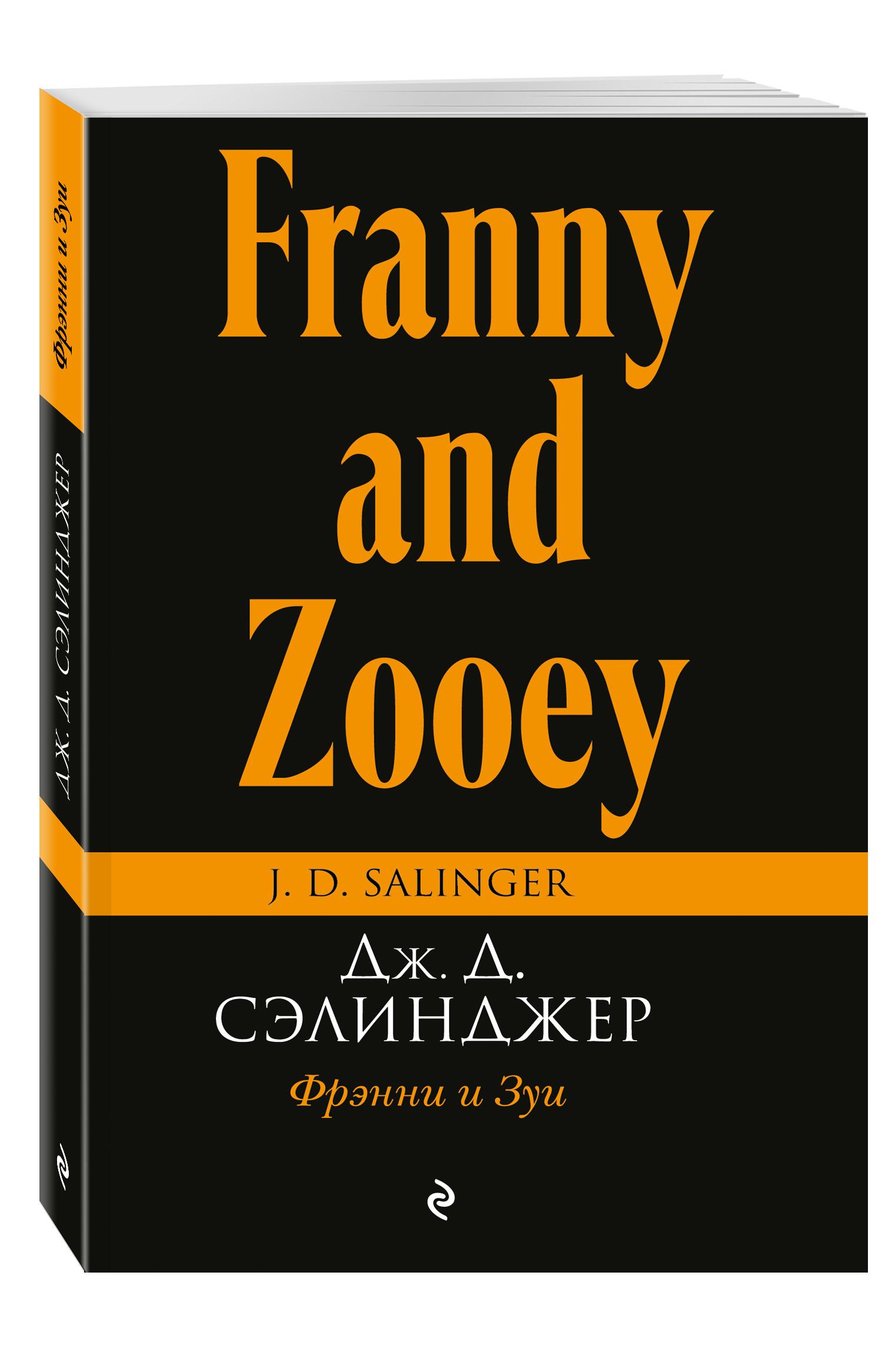 Фрэнни и зуи скачать книгу
