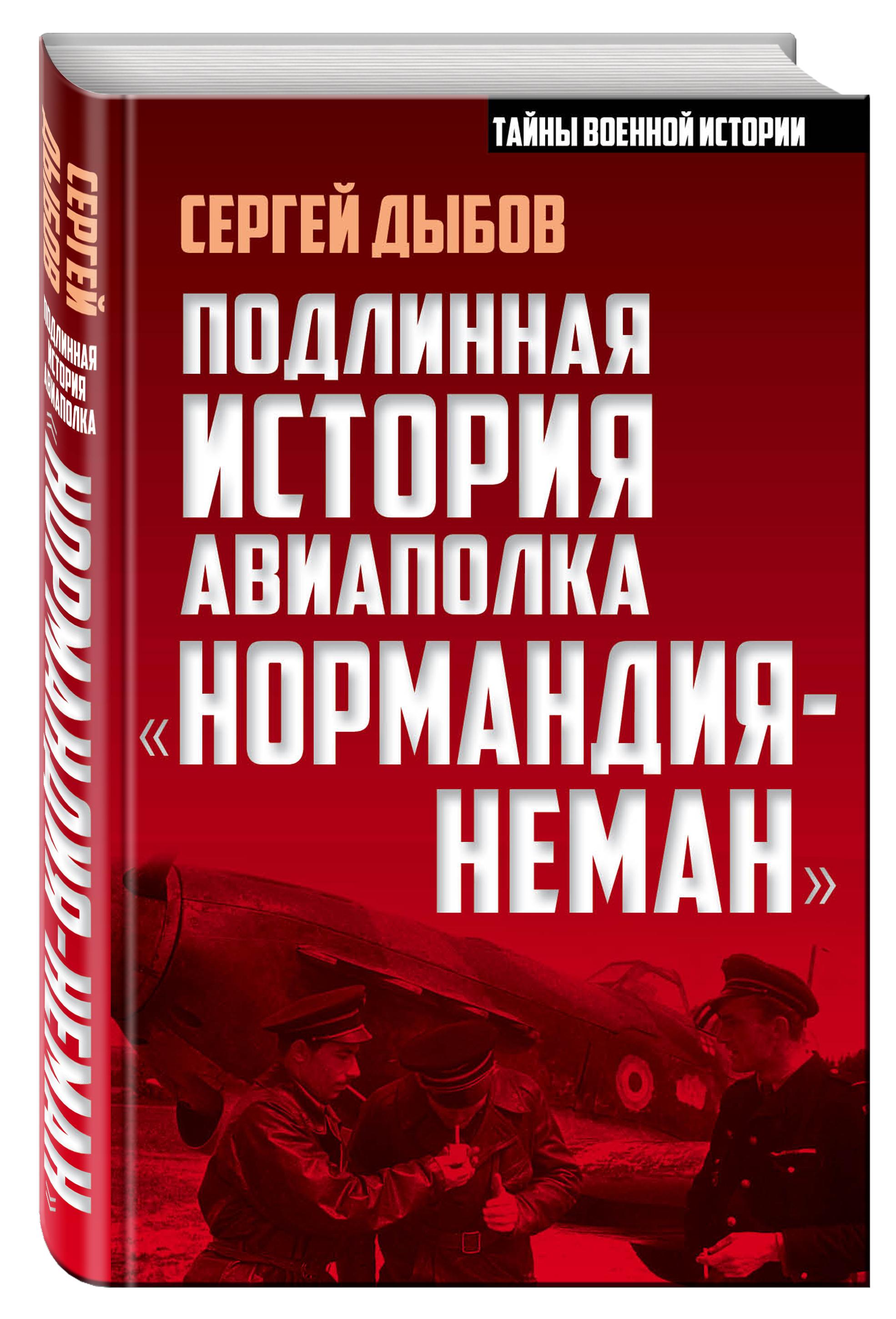 Дыбов С.В. Подлинная история авиаполка «Нормандия – Неман»