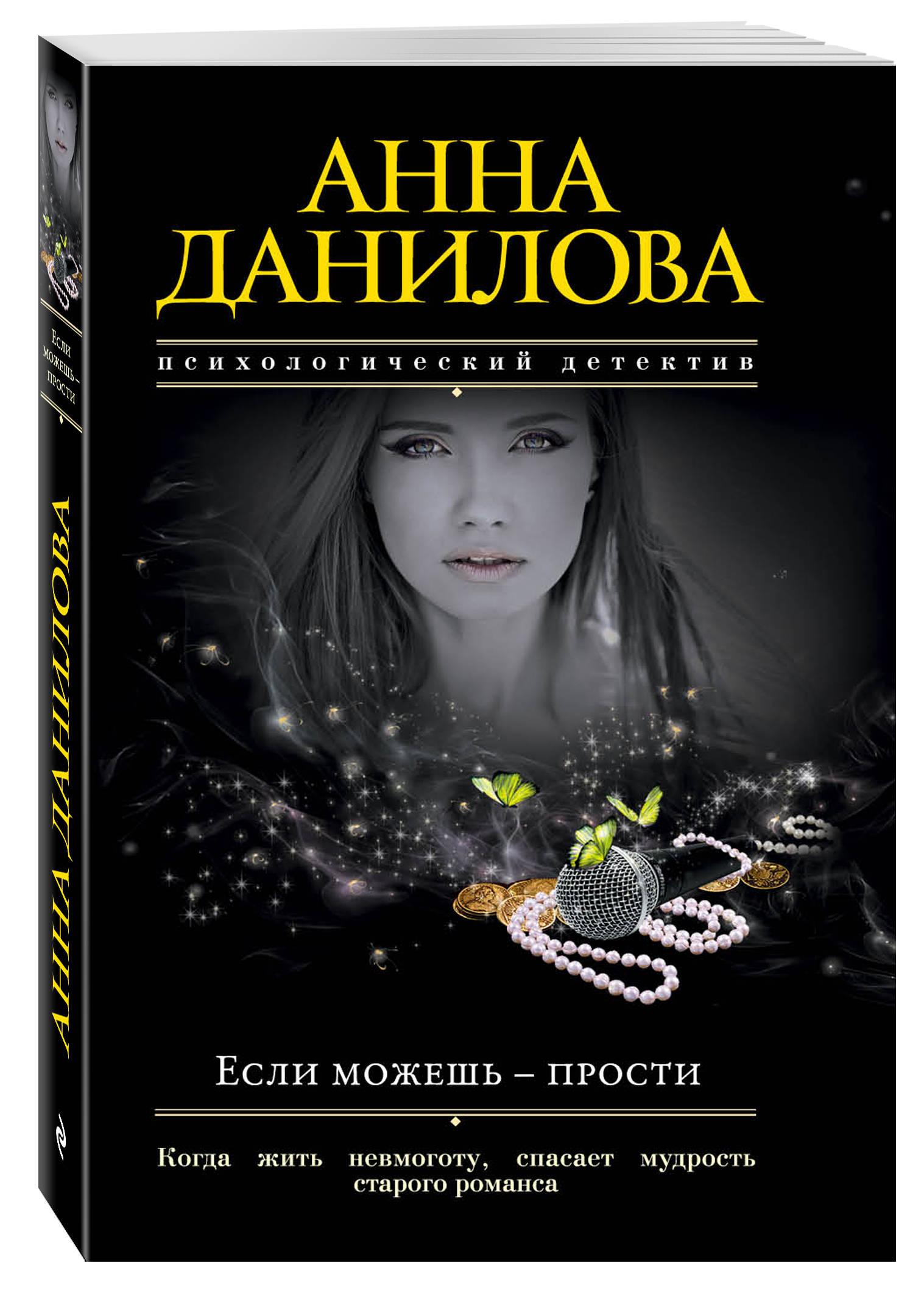 Если можешь - прости ( Данилова А.В.  )