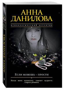 Данилова А.В. - Если можешь - прости обложка книги