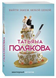 Выйти замуж любой ценой обложка книги