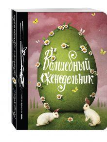 - Волшебный еженедельник обложка книги