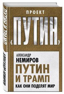 Немиров А.Д. - Путин и Трамп. Как они поделят мир обложка книги