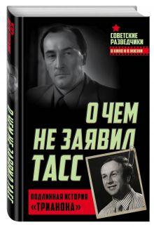 Перетрухин И.К. - О чем не заявил ТАСС. Подлинная история «Трианона» обложка книги