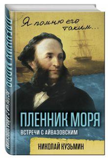 Кузьмин Н.Н. - Пленник моря. Встречи с Айвазовским обложка книги