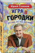 Стоянов Ю.Н. - Игра в Городки' обложка книги