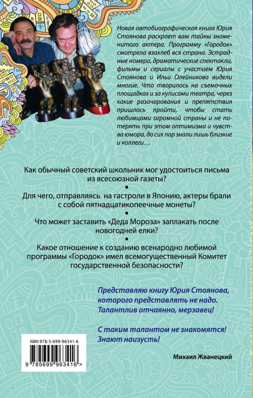Книга Игра в Городки Юрий Стоянов - купить, читать онлайн