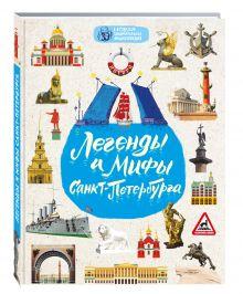 Костылева О.А. - Легенды и мифы Санкт-Петербурга обложка книги