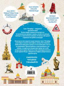 Обложка сзади Легенды и мифы Санкт-Петербурга Ольга Костылева