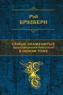 Обложка Самые знаменитые произведения писателя в одном томе Рэй Брэдбери