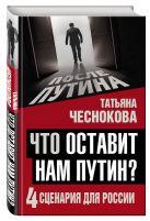 Чеснокова Т.Ю. - Что оставит нам Путин: 4 сценария для России' обложка книги