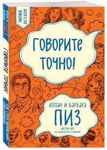 Пиз А., Пиз Б. - Говорите точно... Как соединить радость общения и пользу убеждения (новое оформление) обложка книги