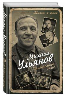 Ульянов М.А. - Приворотное зелье обложка книги