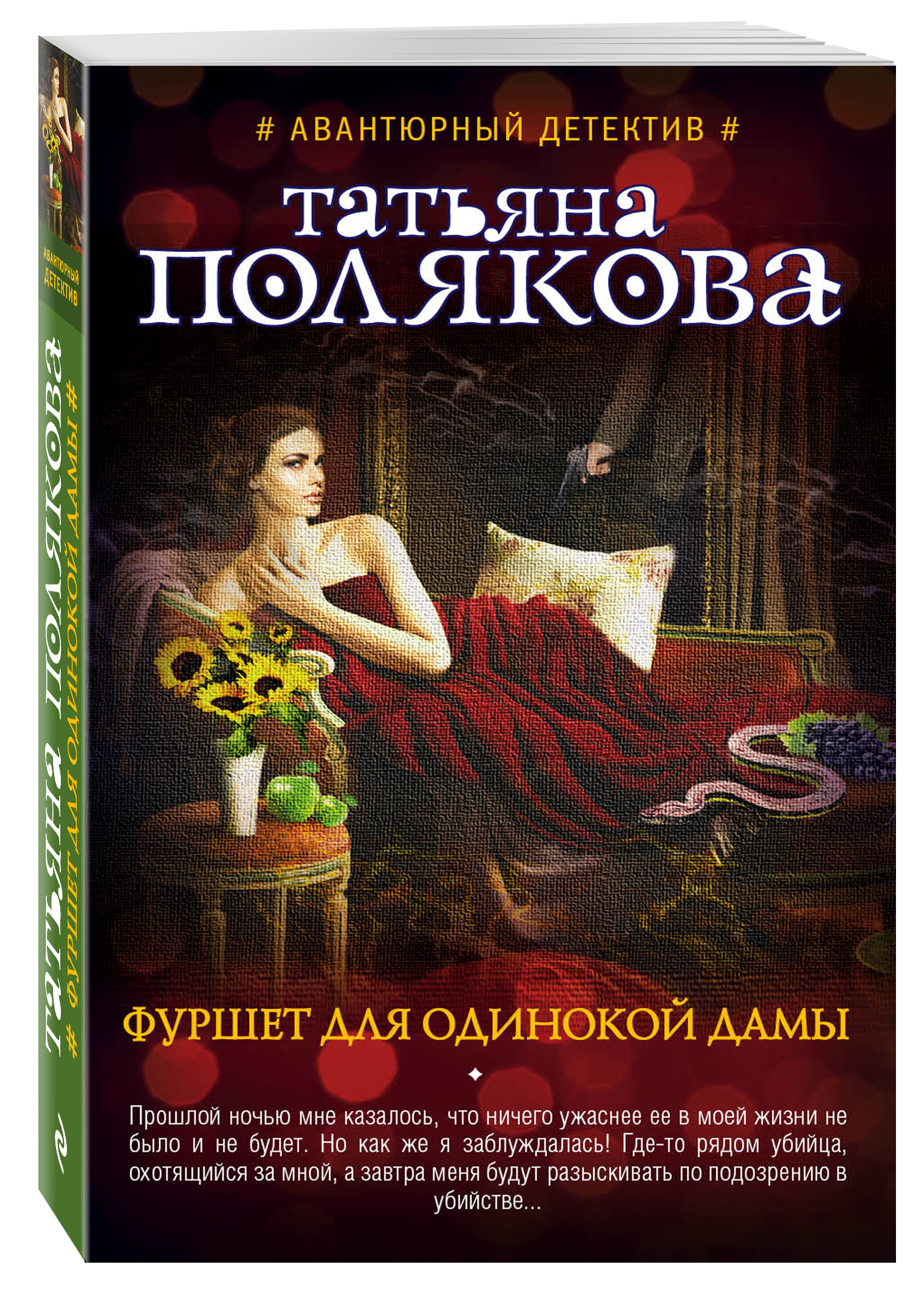 Фуршет для одинокой дамы ( Полякова Т.В.  )