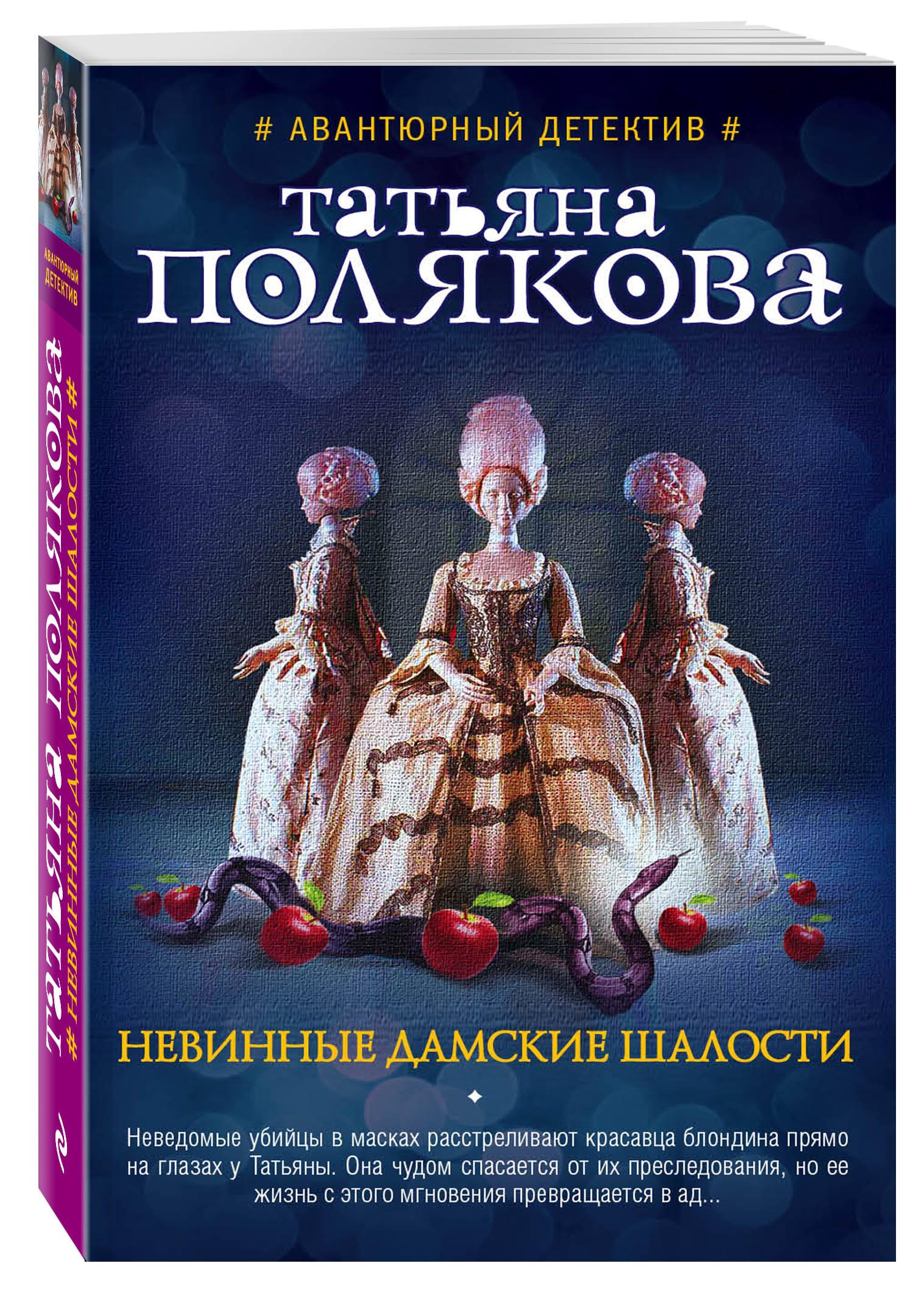Невинные дамские шалости ( Полякова Т.В.  )