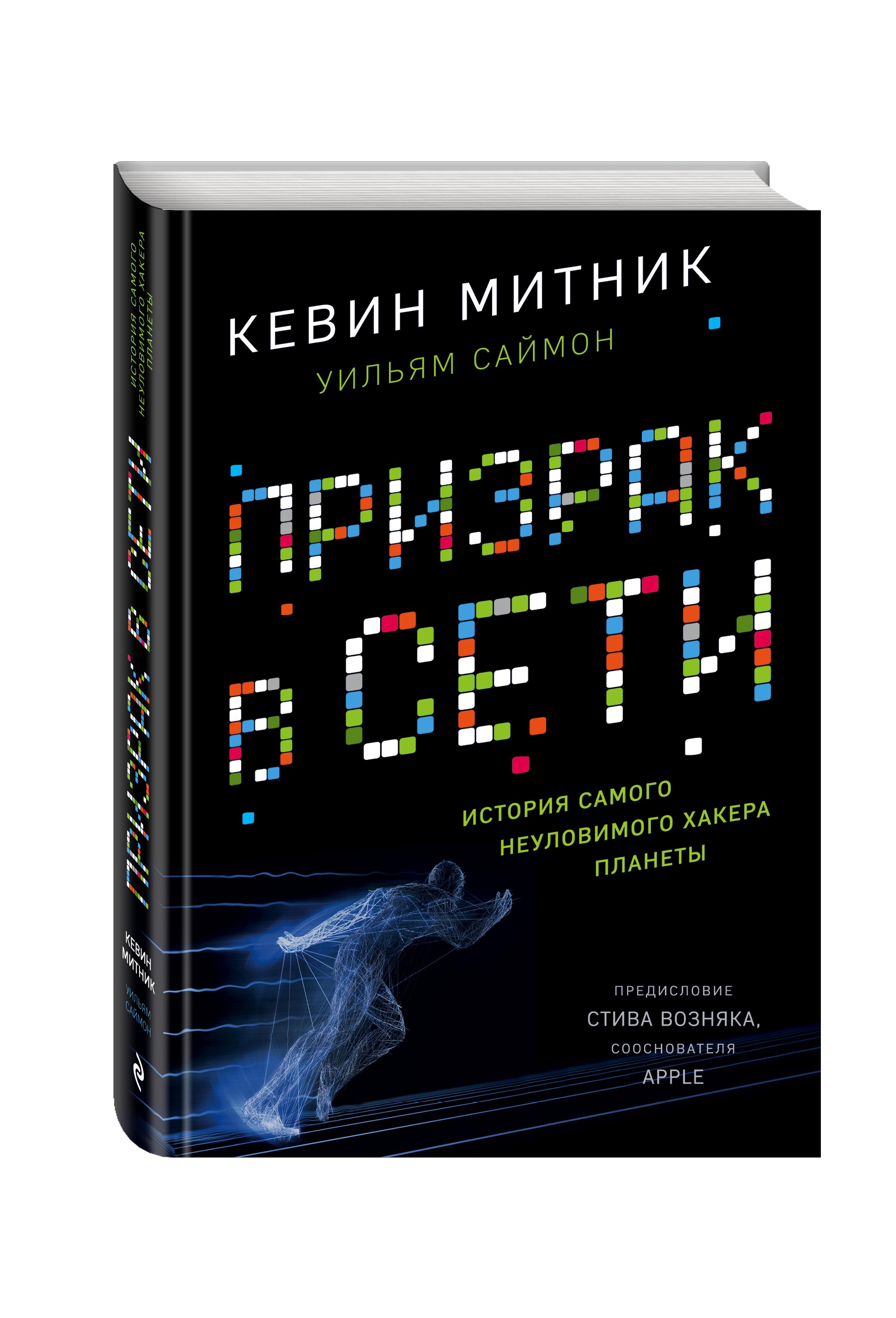 Призрак в Сети. Мемуары величайшего хакера (книга + супер) ( Митник К., Саймон В.  )
