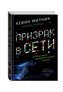 Кевин Митник, Вильям Саймон - Призрак в Сети. Мемуары величайшего хакера (книга + супер) обложка книги