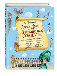 Урфин Джюс (ил. А.Власовой) обложка книги