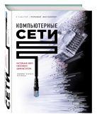 Джеймс Куроуз, Кит Росс - Компьютерные сети. Нисходящий подход (книга + супер)' обложка книги