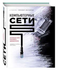 Джеймс Куроуз, Кит Росс - Компьютерные сети. Нисходящий подход (книга + супер) обложка книги