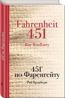 Брэдбери Р. - 451' по Фаренгейту обложка книги