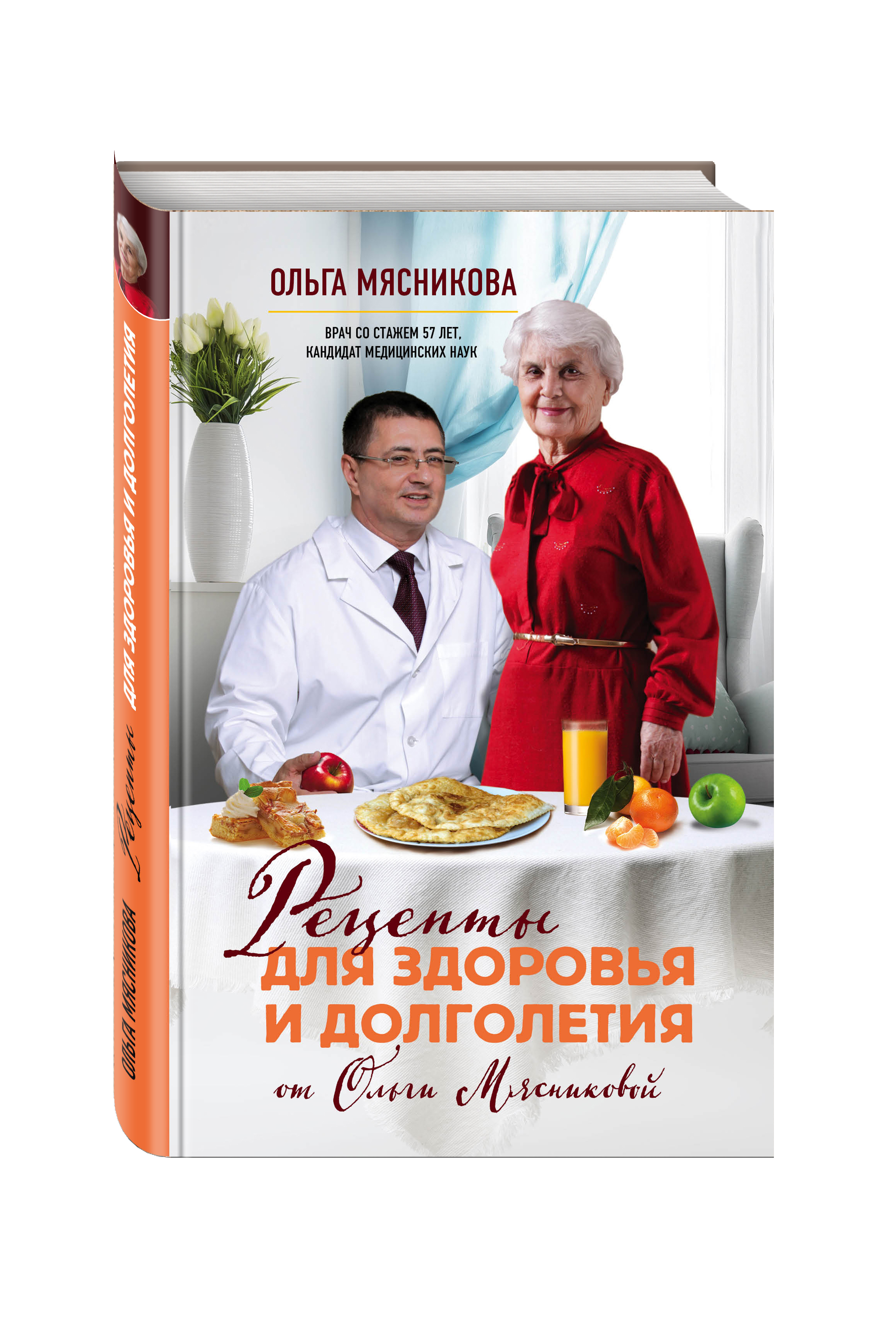 Рецепты для здоровья и долголетия от Ольги Мясниковой ( Дорба О.Х.  )