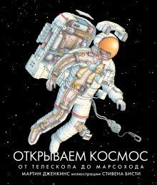 Дженкинс М. - Открываем космос. От телескопа до марсохода обложка книги