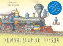 Стивен Б. - Удивительные поезда обложка книги