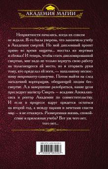 Обложка сзади Академия смертей. Учеба до гроба Ольга Пашнина, Валерия Тишакова