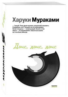 Мураками Х. - Дэнс, дэнс, дэнс обложка книги