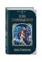 Гаврилова А.С. - Эсми Солнечный Ветер' обложка книги