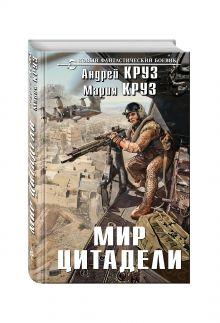 Мир Цитадели обложка книги