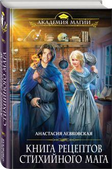 Книга рецептов стихийного мага обложка книги