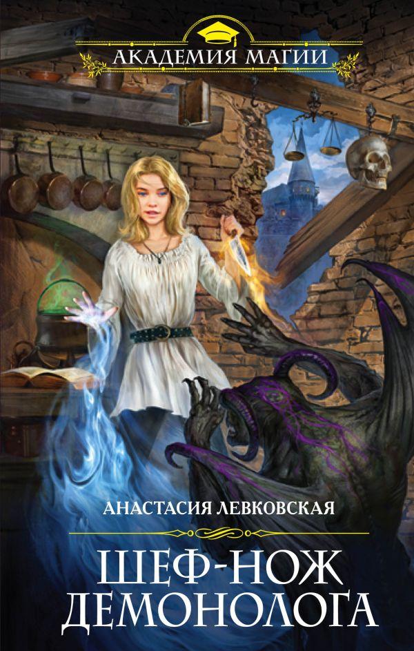Скачать книги фэнтези про академию магии