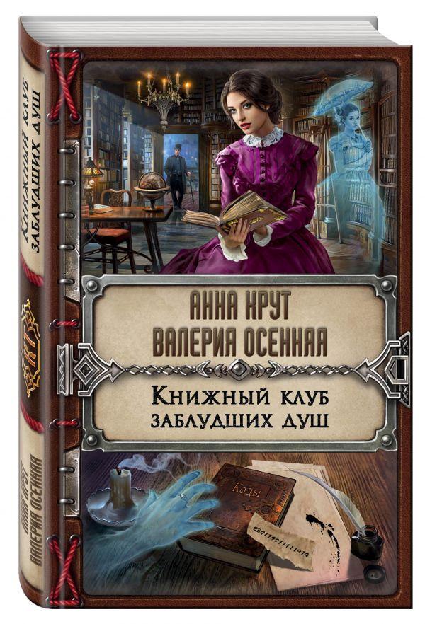 Книжный клуб заблудших душ Крут А., Осенняя В.