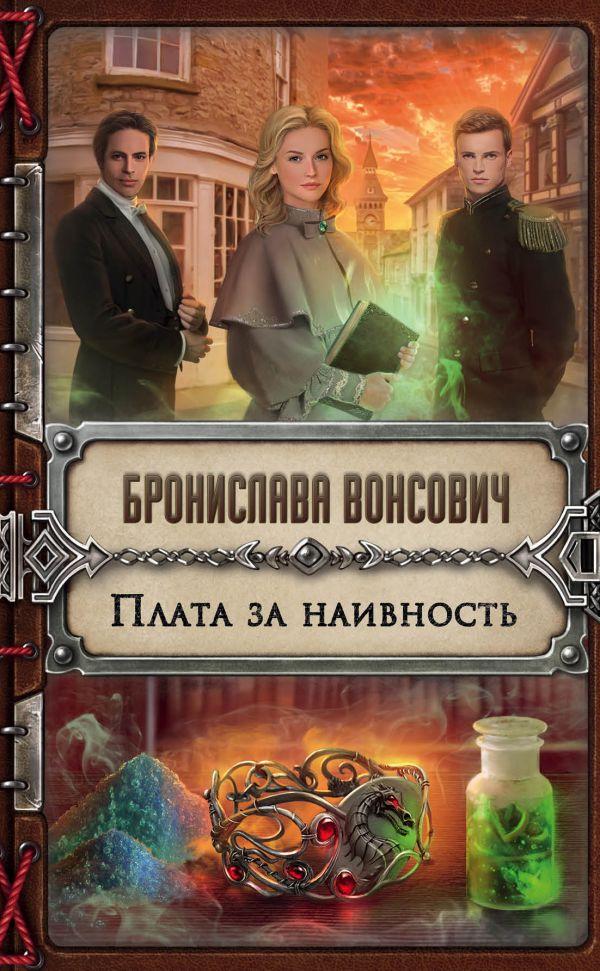 Плата за наивность Автор : Бронислава Вонсович