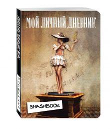 - Мой личный дневник Мелодия обложка книги