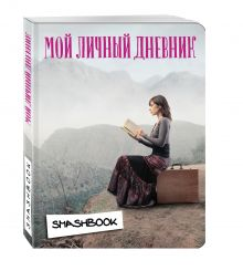 - Мой личный дневник Вдохновение обложка книги