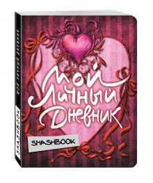 - Мой личный дневник Бархат обложка книги