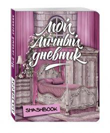 - Мой личный дневник Замок принцессы обложка книги